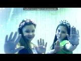 «Me)» под музыку Open Kids - Не Танцуй!. Picrolla