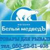"РЫБАЛКА АКВАРИУМИСТИКА МАГАЗИН ""БЕЛЫЙ МЕДВЕДЬ"" Д"