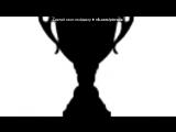 «11x11 Футбольный менеджер» под музыку чиф киф))0) - гет лав соса c:. Picrolla