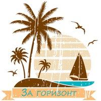 """Логотип Приморская общественная организация""""За горизонт"""""""