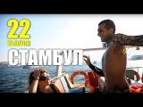 Орёл и Решка ВЫПУСК #022 СТАМБУЛ [Istanbul]HD 1080р