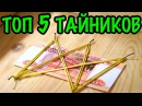 5 ТАЙНИКОВ ДОМА 2ч Как и где сделать простой тайник дома своими руками ЛАЙФХАКИ