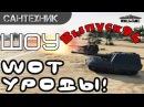 WoT уроды Выпуск #94 ~World of Tanks (wot)