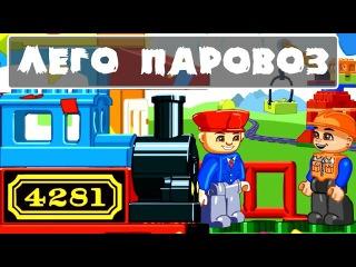 ПРО ПАРОВОЗИКИ МУЛЬТИК ЛЕГО для мальчиков смотреть онлайн. Игры поезда. Про машинки и паровозики