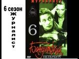 Бандитский Петербург 6 сезон 5 серия из 7
