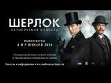 «Шерлок: Безобразная невеста» — фильм в СИНЕМА ПАРК