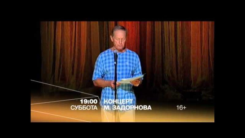 Не дай себя опокемонить! Концерт Михаила Задорнова смотрите на РЕН ТВ