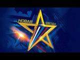 Вокальный конкурс «НОВАЯ ЗВЕЗДА». Пятый выпуск первого тура. 27.02.16