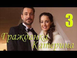 Гражданка Катерина 3 серия (2015) HD 1080p