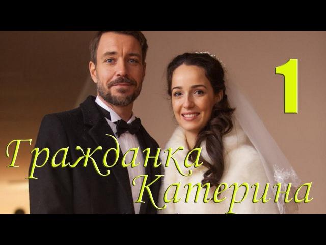Мини сериал Гражданка Катерина 1 Серия