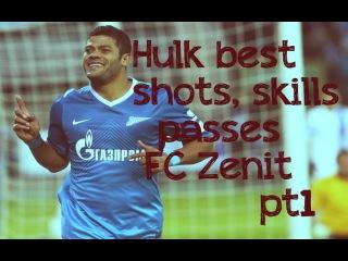 Hulk best shots, skills, passes FC Zenit pt1 ᴴᴰ/Лучшие финты, удары, передачи Халка за Зенит●часть 1