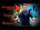 УРОКИ ПАРКУРА Разминка Прыжки Падение Кувырок Паркур №2