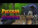 Sonic the Hedgehog Fan Film русская озвучка