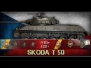 Шкода Т50   12 фрагов   Лучшие Реплеи 2016 с PARADISE OF TANKS World of Tanks