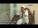 Ерсін Әміре: Алла тағаланы тану, Оған құлшылық етуде басқаларға еліктемеу / 2011