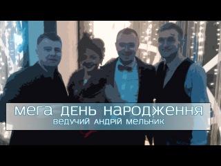 Мега ДЕНьнародження Ведучий Андрій Мельник