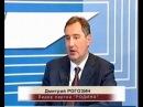 Рогозин о Путине (2003 г.).avi