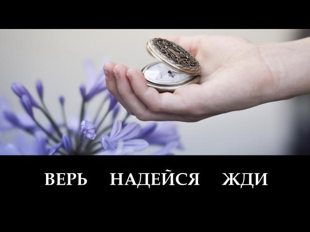Верь, Надейся, Жди _ христианские песни (клип)