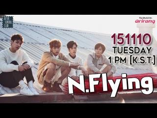 After School Club - N.Flying(엔 플라잉) - Full Episode