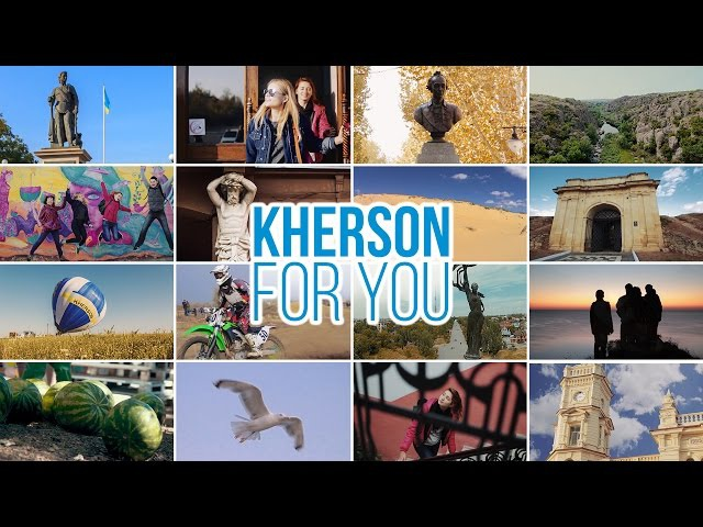 Херсон Для Тебя | Kherson For You