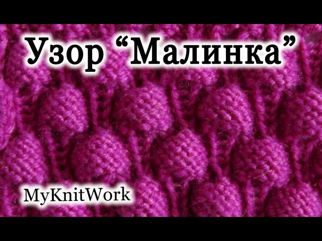 Вязание спицами. Узор Малинка. Knitting. Pattern Malinka. Relief pattern.