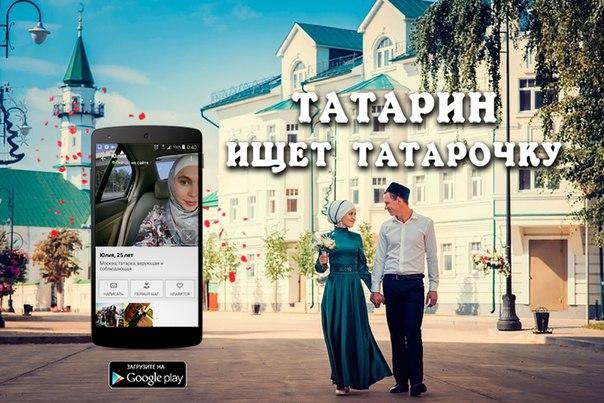 татар популярные для сайты знакомств