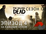 [LetsPlay   Летсплей] The Walking Dead: Season One - Эпизод 4. За Каждым Углом