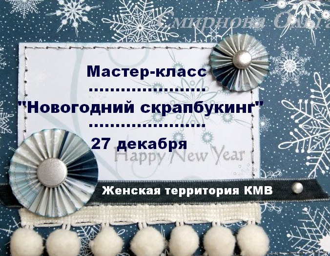 "Афиша Пятигорск Мастер-класс ""Новогодний скрапбукинг"""