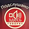 Подслушано в Ульяновке)