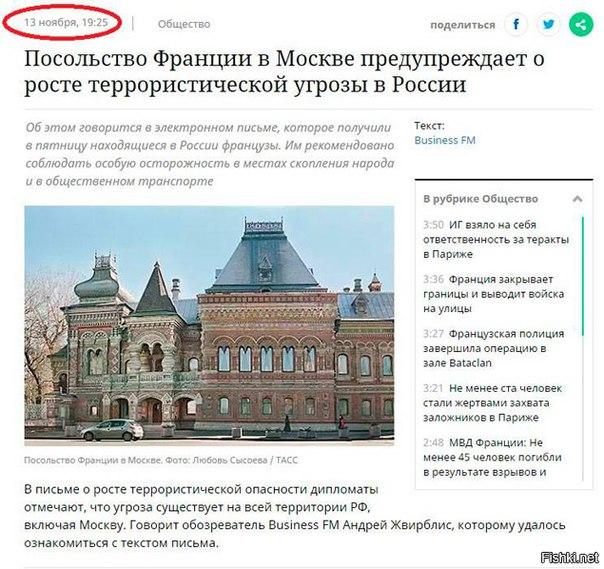 Французы предупреждали 13 ноября о терактах в.....России.