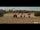 Нелепая шестерка трейлер (русские субтитры) - The ridiculous 6 Trailer rus sub