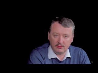 Разведопрос_ Игорь Стрелков про Сирию и Украину