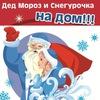 Служба Деда Мороза в Новороссийске