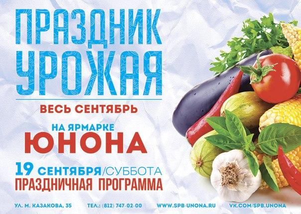 "Ярмарка ""ЮНОНА"", Санкт-"