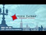 """""""Норд Силинг"""" Натяжные потолки в Санкт-Петербурге 389-59-89"""
