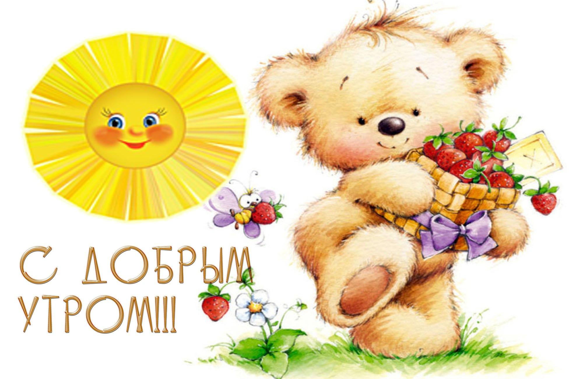 Доброго утра медвежонок - Доброе утро - Анимационные блестящие картинки GIF 287