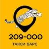 Такси БАРС Киров /209-000/