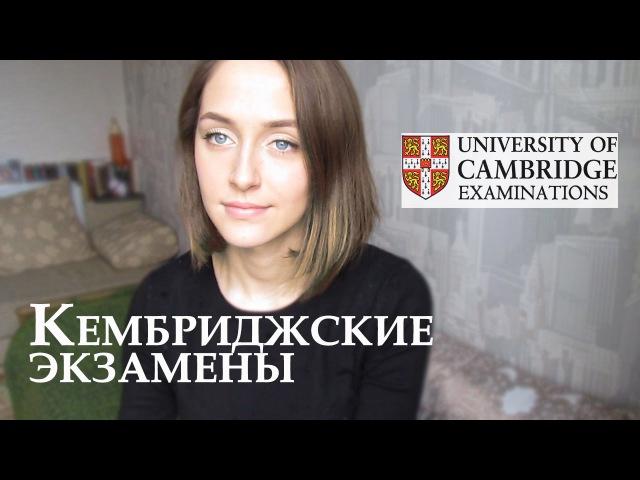 Как сдать Кембриджские экзамены CAE