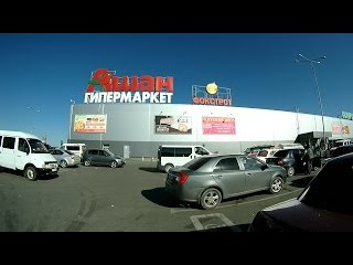 Крым. АШАН в Симферополе. Обзор цен на непродовольственные товары (часть 1)