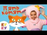 КУКУТИКИ - Пять котят - Развивающая обучающая песенка мультик для детей малышей  ...