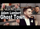 Как играть Adam Lambert - Ghost Town Разбор COrus Guitar Guide 19