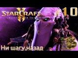 StarCraft II:Legacy of the Void[#10] - Ни шагу назад (Прохождение на русском(Без комментариев))