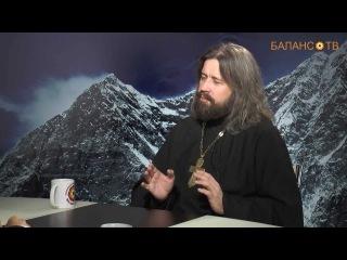 Кризис веры. Игумен Евмений. БАЛАНС-ТВ