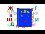 Учимся читать. Обучение чтению. Говорящие буквы. Развивающие мультфильмы для детей