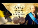 Монета 10 копеек 1762 года