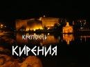 крепость Кирения. Северный Кипр