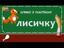 Збірка - Уроки ліпки з пластиліну для дітей. Всі серії - 78хв Українською мовою