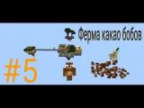 MCPE / SKYBLOCK (0.9.0) / #5 Ферма какао бобов