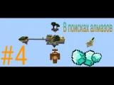 MCPE / SKYBLOCK (0.9.0) / #4 В поисках алмазов
