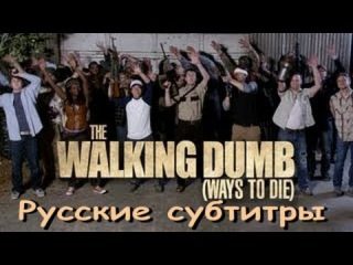 The Walking Dead + Dumb Ways to Die Parody - The Walking Dumb (RUS SUB)